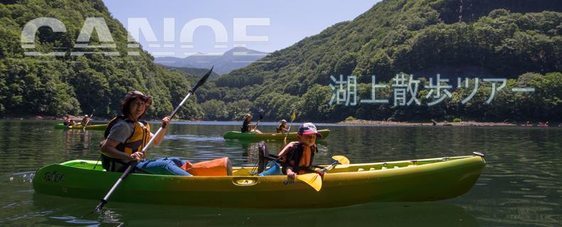 canoe_ex1